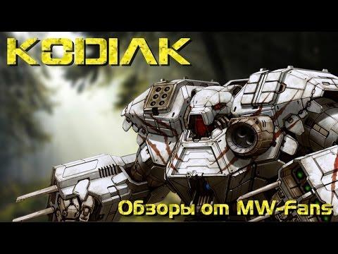 Kodiak - Обзоры мехов MechWarrior Online