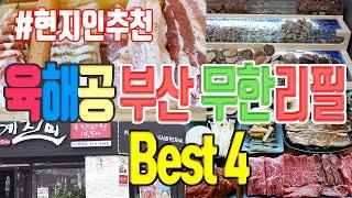 아마도 천국! 부산 육해공 고기 무한리필 맛집 모음 |…