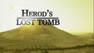 Затерянная могила Ирода