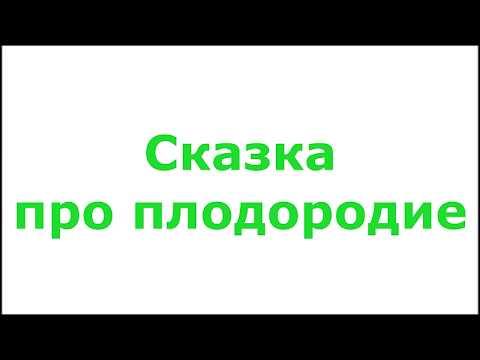 Плодородие почв. Русская народная правда для взрослых и детей.