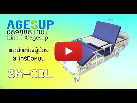 สาธิตวิธีการใช้งานเตียงผู้ป่วยและคนชรา แบบมือหมุน 3 ไกร์ รุ่น SKCDL