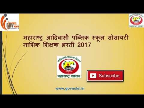 Tribal Maharashtra Nashik Teachers Bharti 2017