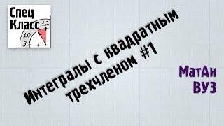 Интегралы с квадратным трехчленом #1 (bezbotvy)