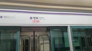 서울교통공사 5호선 방화역 스크린도어 닫힘