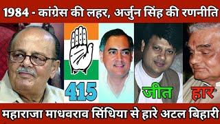YouTube पर पहली बार # 1984 चुनाव # किस तरह अर्जुन सिंह के चक्रव्यूह में फँस कर हार गए थे अटल बिहारी।