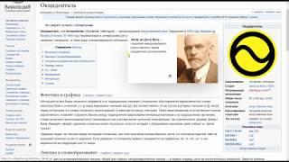 Interlingue / Occidental ( Натуральный плановый язык vs Esperanto, Ido, Interlingua )