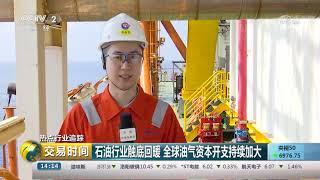 《交易时间(下午版)》 20191015  CCTV财经