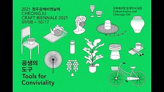 2021 청주공예비엔날레 '공생의 도구'…