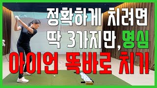 How to Be More Accurate with Your Irons - golf iron accuracy drills[Golf lessons]