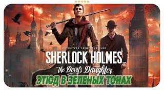 ЭТЮД В ЗЕЛЁНЫХ ТОНАХ ► Sherlock Holmes - The Devil's Daughter (Прохождение на русском в HD)