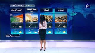 النشرة الجوية الأردنية من رؤيا 31-12-2019 | Jordan Weather