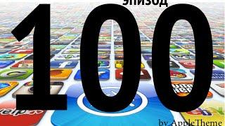 Лучшие игры для iPhone и iPad (100)