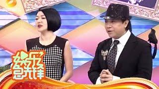 《娱乐急先锋》 20151203 范冰冰李晨携手上《康熙》Showbiz: 【芒果TV官方版】 thumbnail