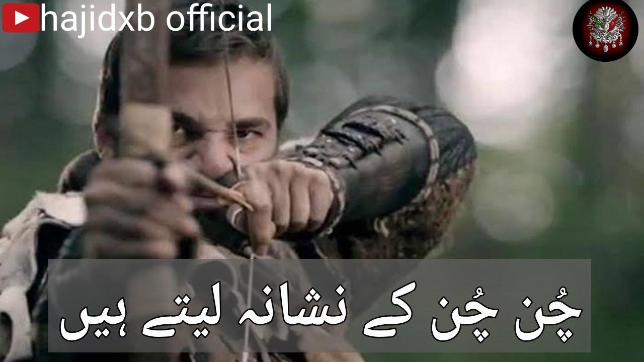 Download Chun Chun Ke Nishana Letay Hain | Shahid Khattab | Mugheera Haider | Ertugrul Ghazi Fighting Scene |