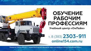 Обучение рабочим профессиям в Новосибирске