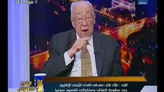 لواء فؤاد علام يكشف مفاجأه عن الضباط الاتراك المضبوطين بـ #سيناء_2018 ..
