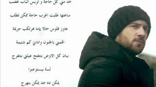 Ahmed Mekky - Atr El Hayah //2012// أحمد مكي - قطر الحياة With Lyrics