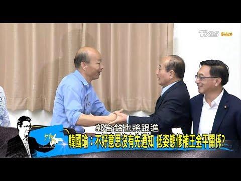 韓國瑜:不好意思沒有先通知 低姿態修補王金平關係?少康戰情室 20190618