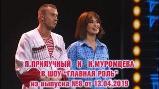 """""""Главная роль""""! Выпуск №8 Прилучный - Муромцева"""