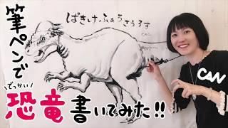 パキケファロサウルスを描いてみた!Painting Pachycephalosurus