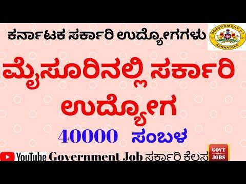 ಆಲ್ ಇಂಡಿಯಾ ಇನ್ಸ್ಟಿಟ್ಯೂಟ್ ಆಫ್ ಸ್ಪೀಚ್ ಅಂಡ್ ಹಿಯರಿಂಗ್ ಮೈಸೂರು job|AIISH Mysore Recruitment | Mysore Jobs