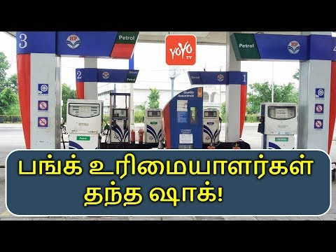 Petrol and Diesel Can't  Be Put in the Credit Or Debit Card From Midnight Today | YOYO TV Tamil