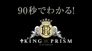 90秒でわかる!劇場版「KING OF PRISM by PrettyRhythm」 キンプリ 検索動画 5