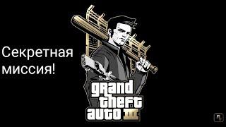 Прохождение Grand Theft Auto 3 миссия 16