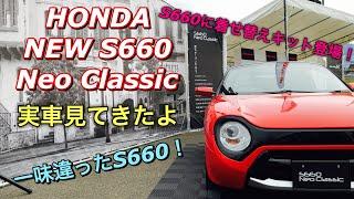 ホンダ 新型 S660 ネオ クラシック 実車見てきたよ☆HONDA S660に着せ替えキット登場!HONDA NEW S660 Neo Classic inside&outside