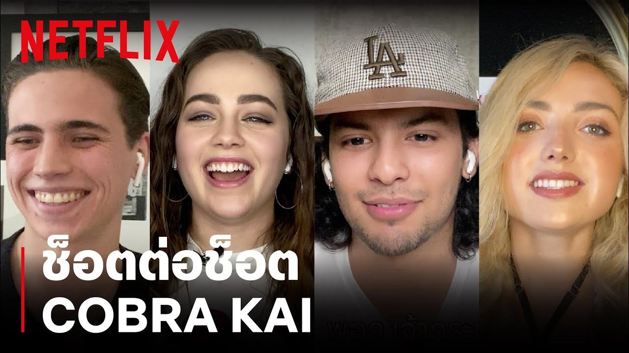 ทีมนักแสดง Cobra Kai รีแอ็คชั่นซีนต่อสู้ หมัดต่อหมัด ฉากต่อฉาก   ช็อตต่อช็อต   Netflix