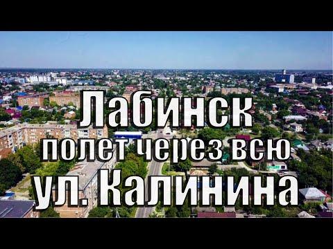Краснодарский край, Лабинск, ул. Калинина (август 2019)