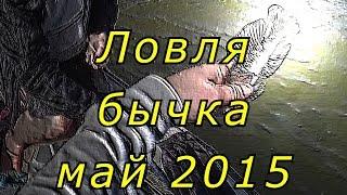 Рыбалка на бычка, на Азовском море, Таганрогский залив, май 2015г.(Рыбалка на бычка-черномазика (это такой хитрый рыб) на Азовском море, Таганрогский залив, Ростовская област..., 2015-06-04T07:33:19.000Z)