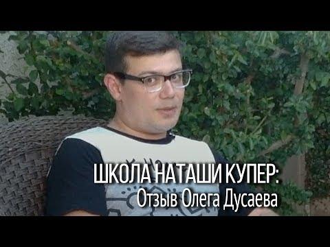 Изучение английского языка с Наташей Купер. Олег Дусаев о школе английского языка.