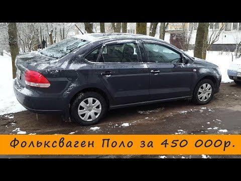 Авто за 450, Фольксваген Поло седан за 450 тыс. руб.