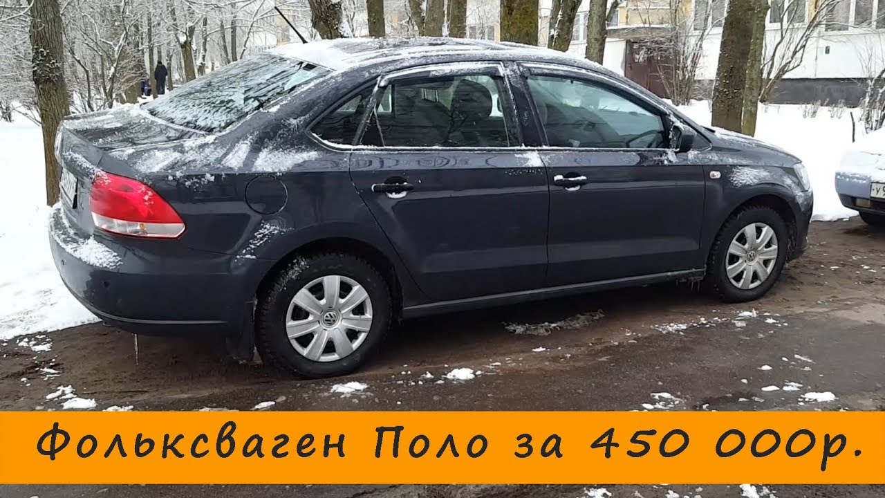 Авто за 450, Фольксваген Поло седан за 450 тыс. руб. - YouTube
