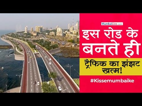 Importance of The Coastal Road Project in Mumbai | City | Mumbai Live