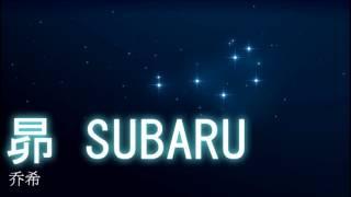 Old Japanese Song: 昴 すばる Subaru (日本另一种乡愁) by Josh [乔希]