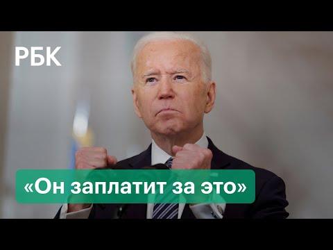 Байден считает Путина убийцей, США обвиняют Россию во вмешательстве в выборы