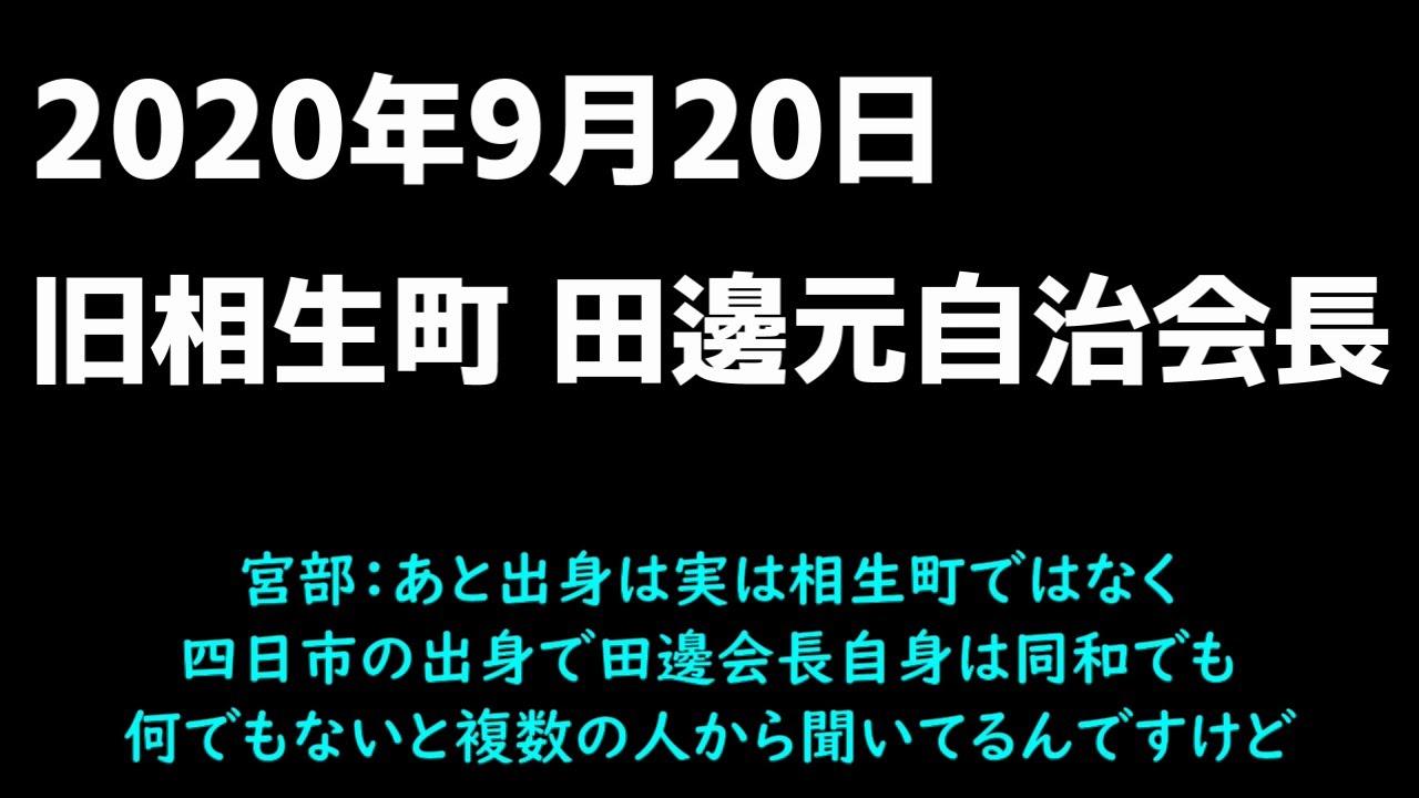 【報道】旧相生町 田邊元自治会長へのインタビュー