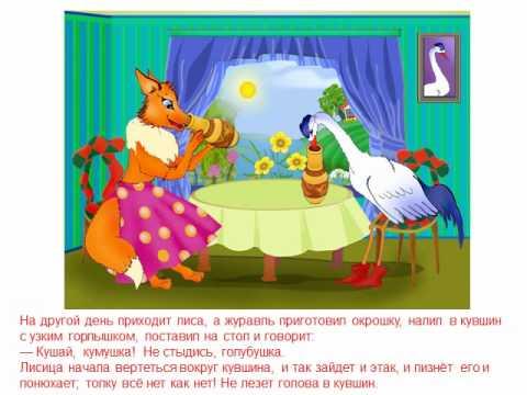 Лиса и волк Русская народная сказка