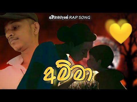 Download Ammawarune New Sinhala Rap Ammawarune Cover Song 2020