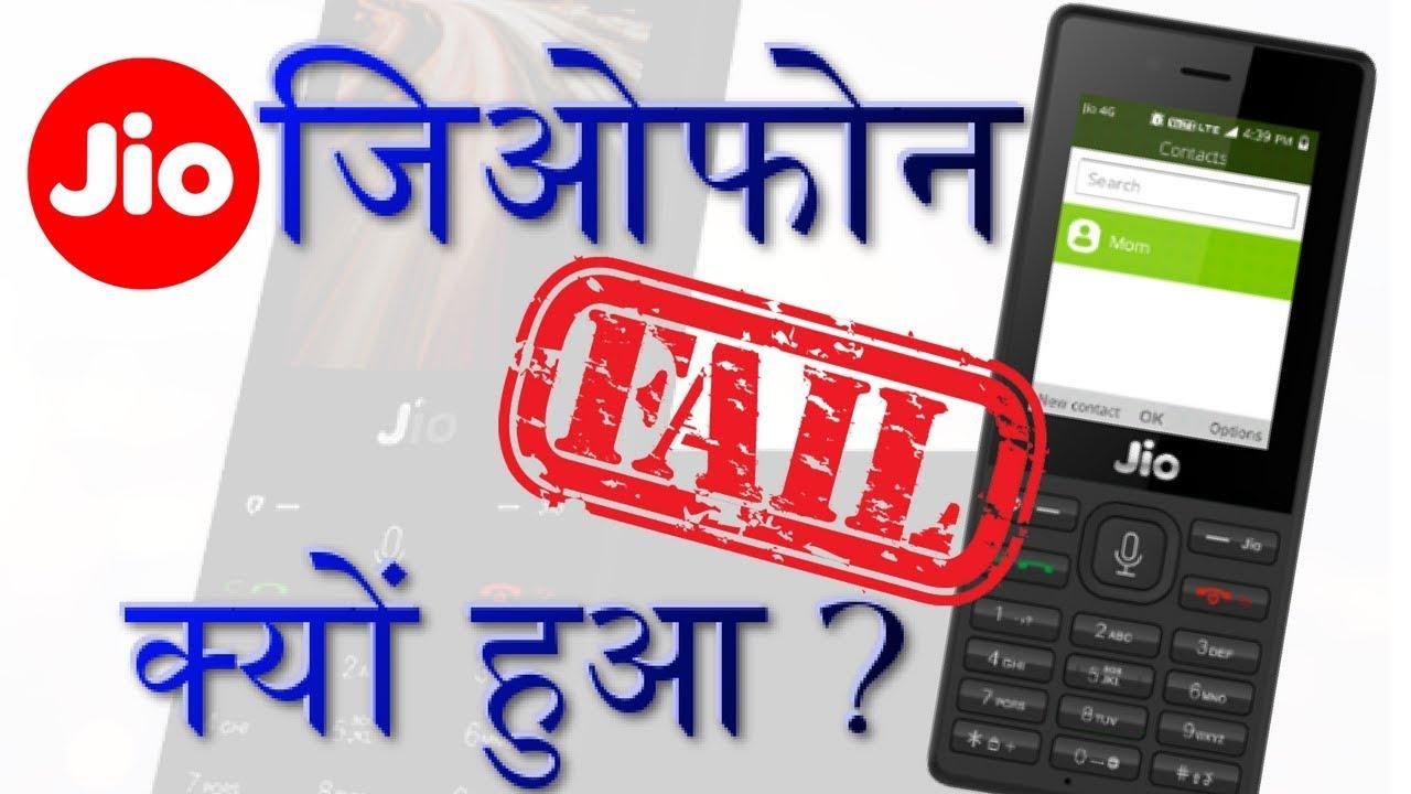 Why JioPhone fail? 5 FAILURE REASONS - जियो फोन इन 5 वजहों से असफल प्रोडक्ट  साबित हुआ | Case Study