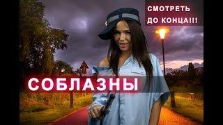 Соблазны - Василий Иванович и Петька (VIP ДПС) - Сериал онлайн (Серия 6)