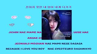 Suzy (수지) I Love You Boy ( instrumental official ) karaoke