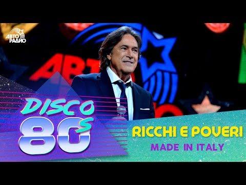 Ricchi E Poveri - Made in Italy (Дискотека 80-х 2015, Авторадио)