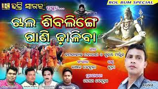 Chala Siba Linge Pani Dhaliba   Odia Bhajan   Kuna   Bol Bom Bhajan   Riya Music Bhakti Sagar