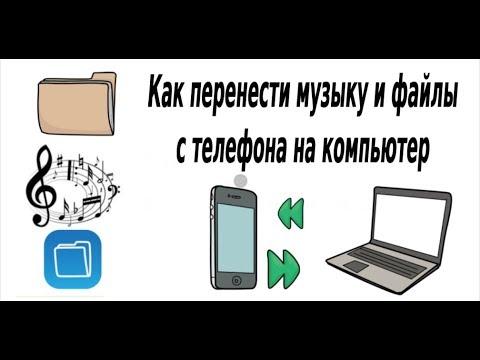 Как перенести музыку и файлы с телефона на компьютер