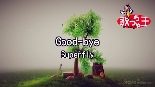 【カラオケ】Good-bye/Superfly