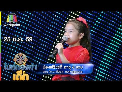 น้องฟริ้งซ์กี้  – เพลง คุณลำใย | ไมค์ทองคำเด็ก | 25 มิ.ย. 59 Full HD