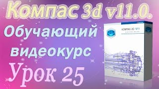 Геометрические объекты в Компас 3d. Отрезки. Урок 25